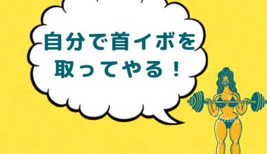 【全6つ紹介】自宅で首イボ(老人性イボ)を自分で取れる方法